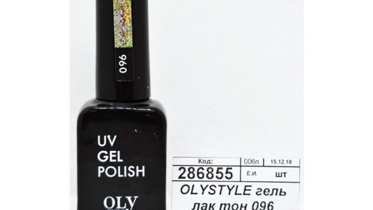 OLYSTYLE гель-лак д/ногтей тон 096 золотой глиттер