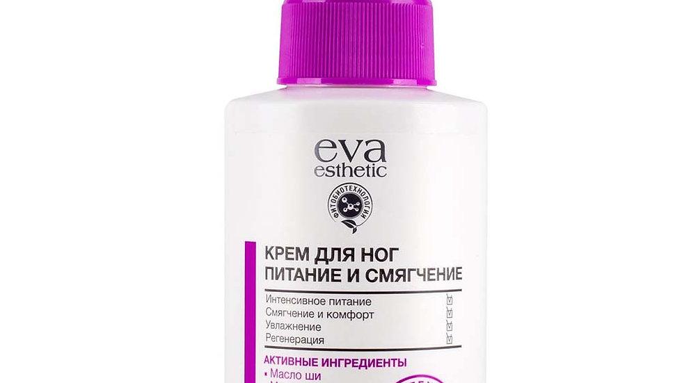 EVA EST Крем для ног питание и смягчение, 150 мл