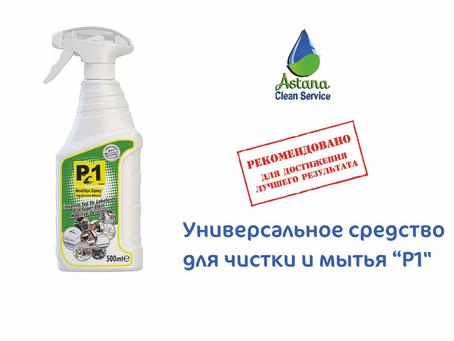Универсальное чистящее средство P1 в Нур-Султане (Астана)