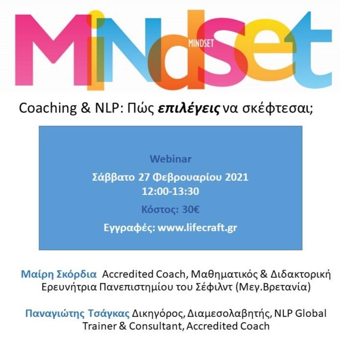 Mindsets: Coaching & NLP - Διαδικτυακό Σεμινάριο