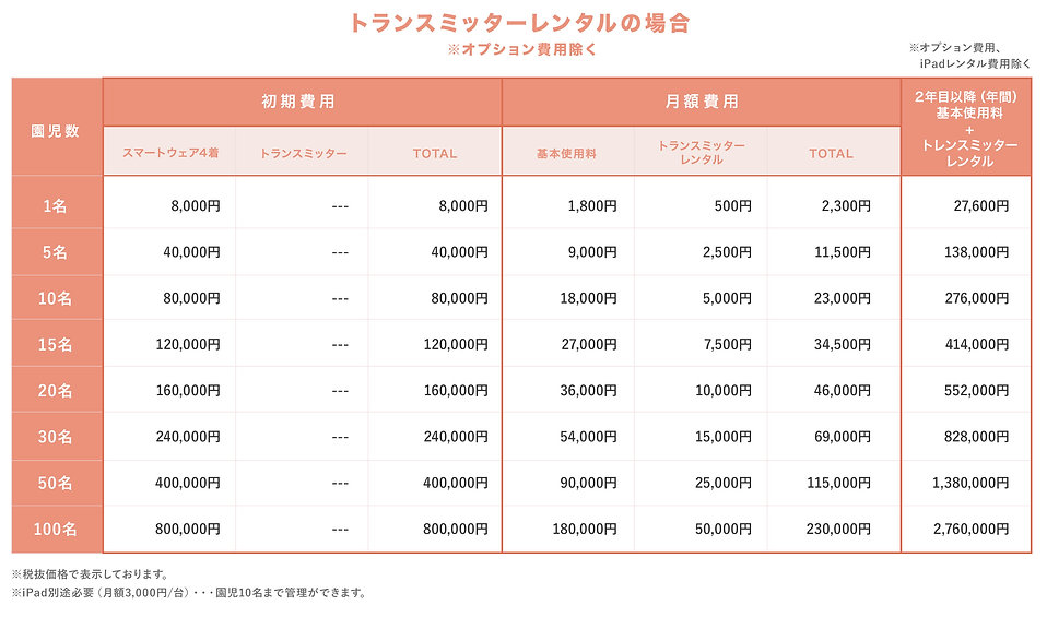 price_list02.jpg