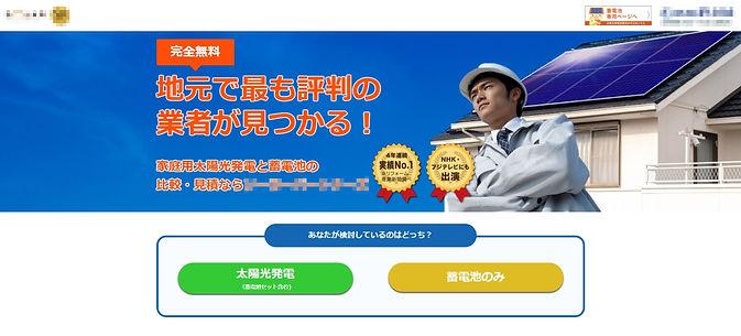 サービスサイト切り抜き.jpg