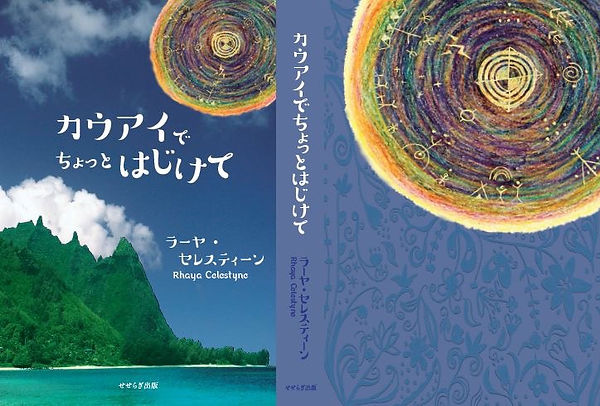 Jp Cover 日本語表紙.JPG