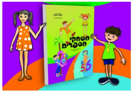 ספר אתגרי לילדים