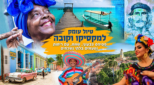 טיול למקסיקו וקובה