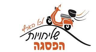חברת שליחויות בירושלים