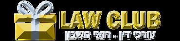 """logo law club מועדון עו""""ד ורו""""ח"""