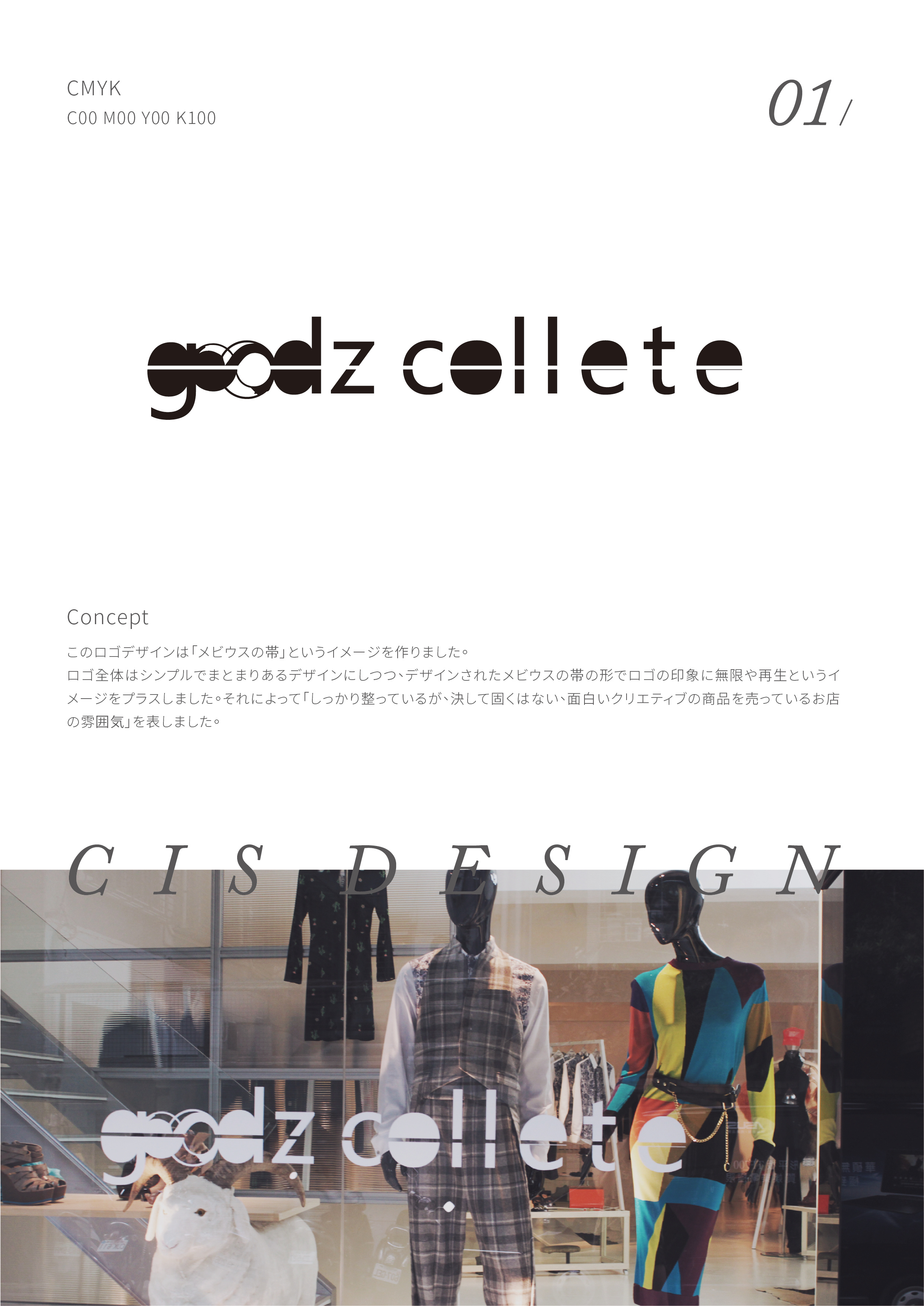 cis作品-02