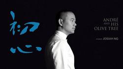 電影欣賞 - 初心 - André & His Olive Tree