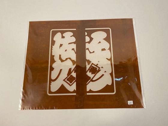 Katagami  [A-K 1040]