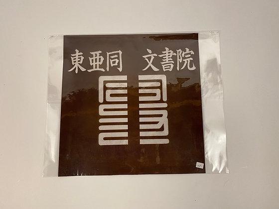 Katagami  [A-K 1041]