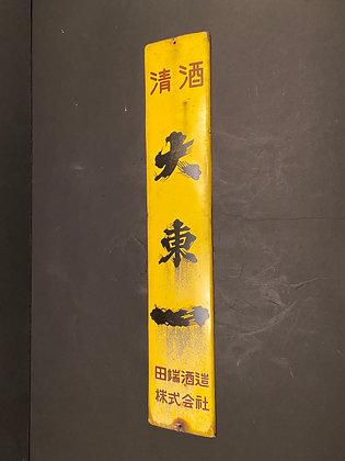 Shop sign, Sake shop  [M-S 1013]