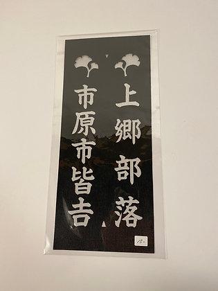 Katagami  [A-K 1038]