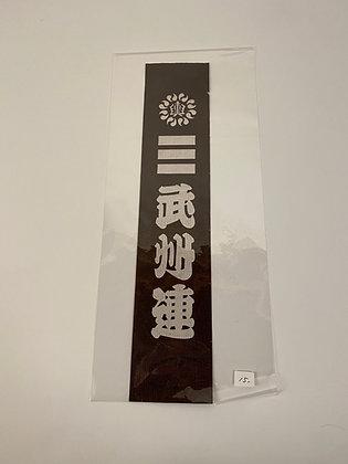 Katagami  [A-K 1036]