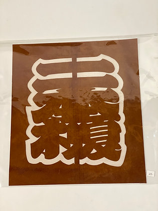 Katagami  [A-K 1043]