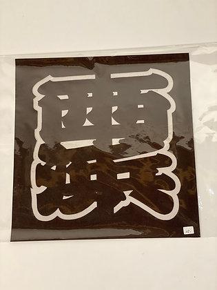 Katagami  [A-K 1044]