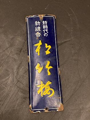 Shop sign, Sake shop  [M-S 1018]