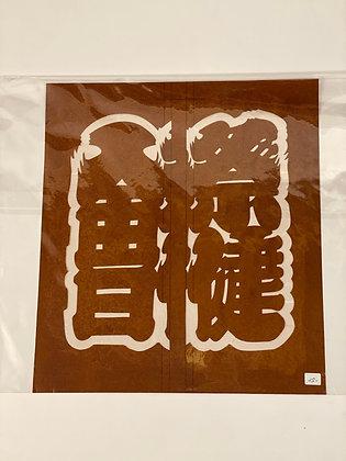 Katagami  [A-K 1045]