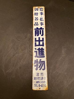 Shop sign  [M-S 1020]