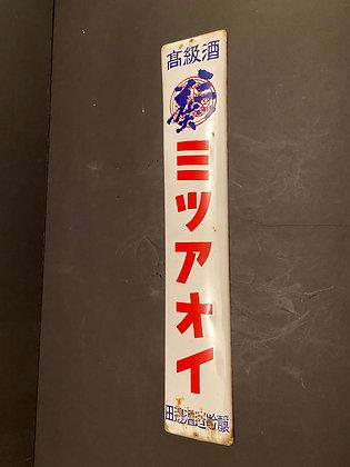 Shop sign, Sake shop  [M-S 1014]