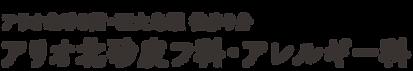アリオ皮膚科ロゴ.png