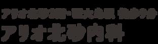 アリオ内科ロゴ.png