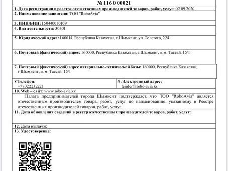 Индустриальный сертификат