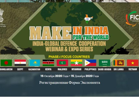 Вебинар Индия-Казахстан