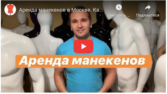 Аренда манекенов в Москве