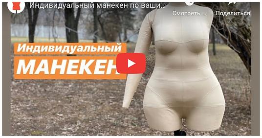 Видео индивидуальный манекен