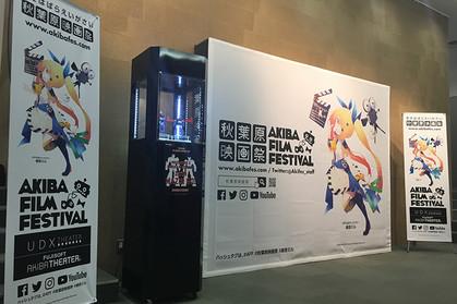 第3回秋葉原映画祭2018