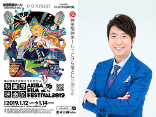 第4回 秋葉原映画祭の発声上映作品を発表
