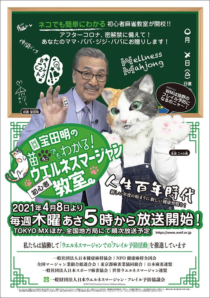 宝田明の猫でもわかるWM初心者教室が放送開始