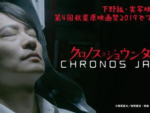 下野紘・実写映画初主演作を秋葉原映画祭でプレミア上映
