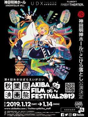 秋葉原映画祭2019