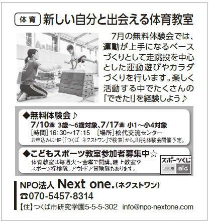 200704常陽リビング掲載.jpg