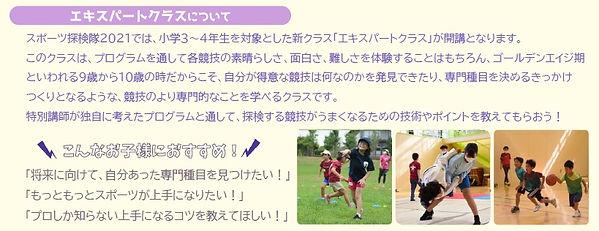 スポーツ探検隊1.jpg