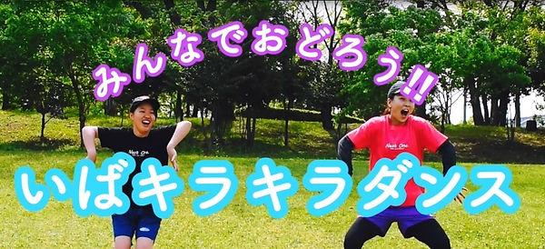キラキラダンス1.jpg