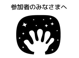 【三宅島マリンキャンプ中止のお知らせ】