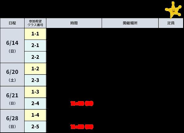 土日開講プログラム.png