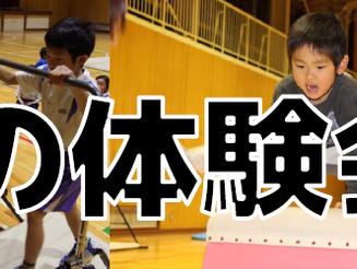 ★夏休み★体験会開催します!