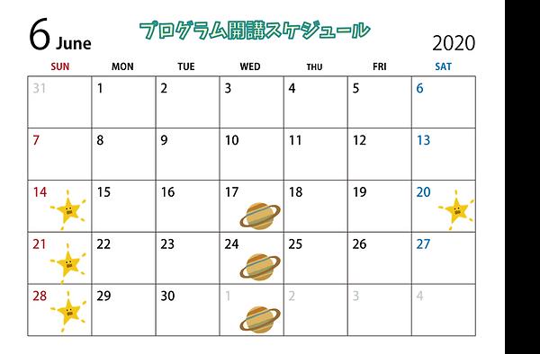6月開講スケジュール.png