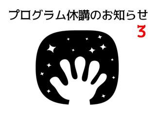 【プログラム休講のお知らせ3】