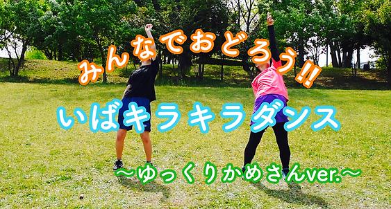 いばキラキラダンス(かめさん).png