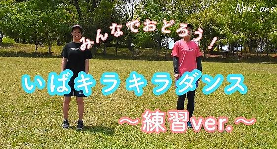 いばキラキラダンス(練習).jpg