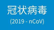 戴口罩,洗手预防冠状病毒2019-nCoV