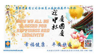 恭祝您中秋国庆快乐!
