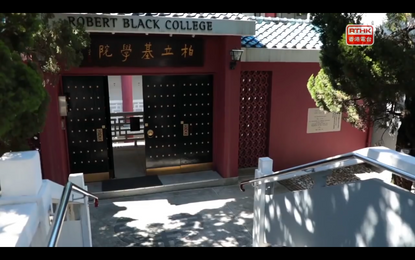 Main Entrance of Robert Black College