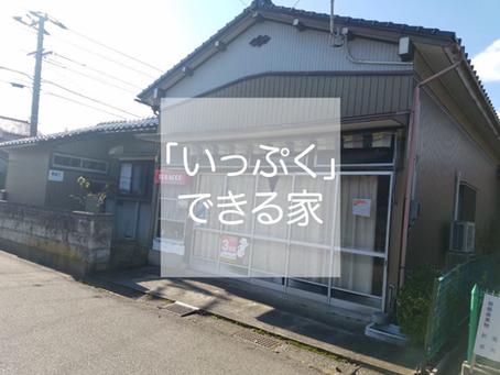 【売買終了/物件番号:110 佐加野】「いっぷく」できる家
