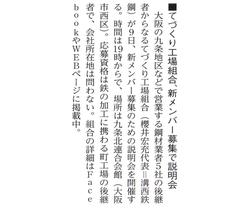 日本金属通信に掲載